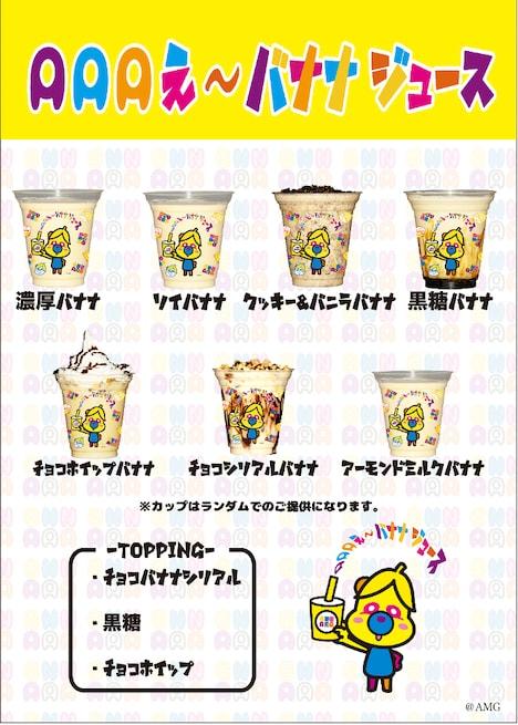 「AAAえ~バナナジュース」商品一覧