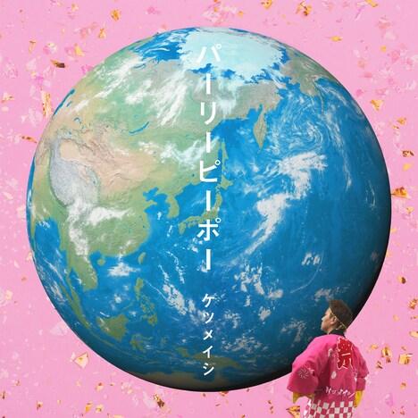 ケツメイシ「パーリーピーポー」配信ジャケット