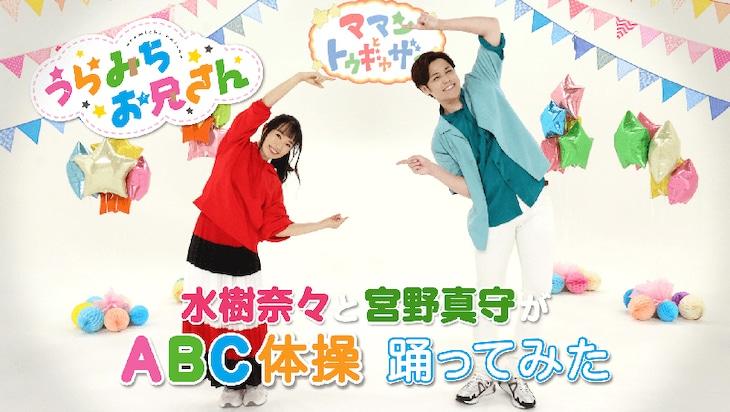 「水樹奈々と宮野真守が『ABC体操』踊ってみた♪」より。