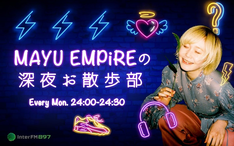 InterFM897「MAYU EMPiREの深夜お散歩部」キービジュアル