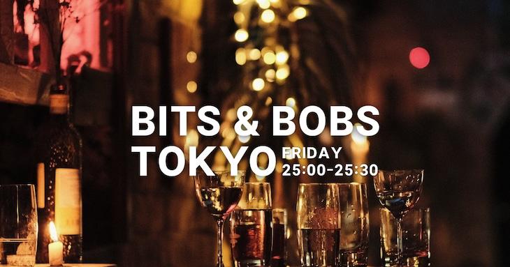「BITS & BOBS TOKYO」ビジュアル