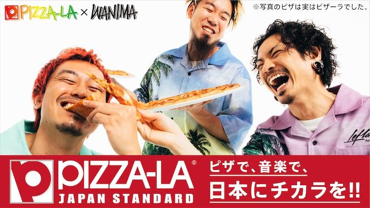 PIZZA-LA×WANIMAコラボレーションキービジュアル