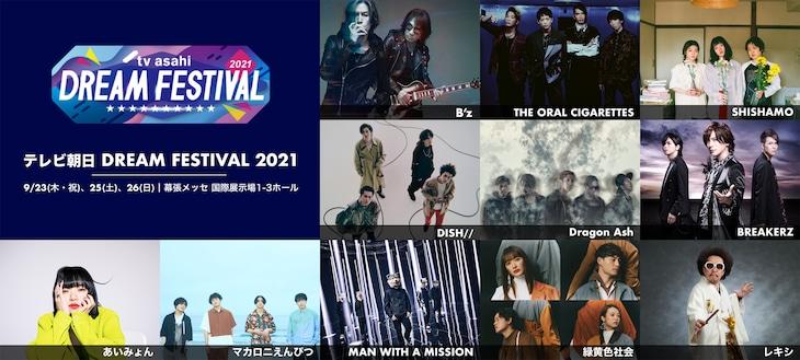 「テレビ朝日ドリームフェスティバル2021」告知ビジュアル