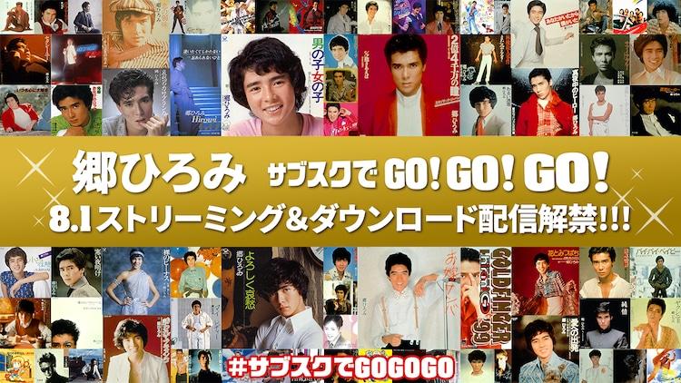 郷ひろみ「サブスクでGO! GO! GO!」ビジュアル