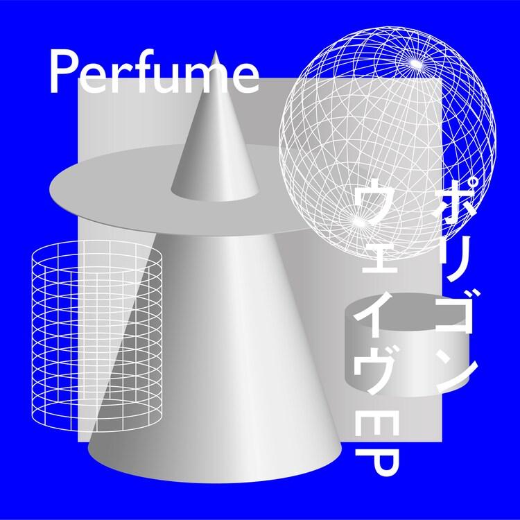 Perfume「ポリゴンウェイヴ EP」初回限定盤ジャケット
