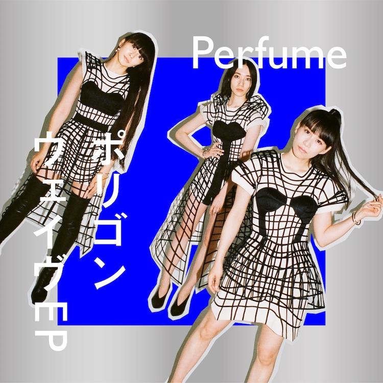 Perfume「ポリゴンウェイヴ EP」通常盤ジャケット