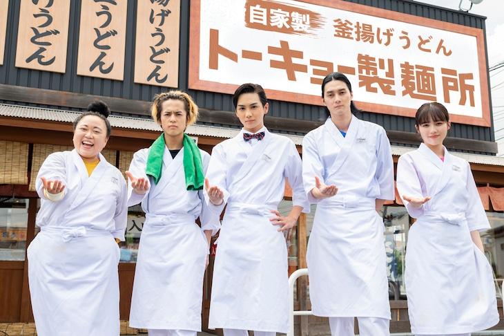 左からニッチェ江上、奥野壮、吉野北人、柳俊太郎、秋田汐梨。
