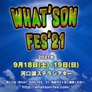 SHARE LOCK HOMES「WHAT'SON FES '21」告知ビジュアル