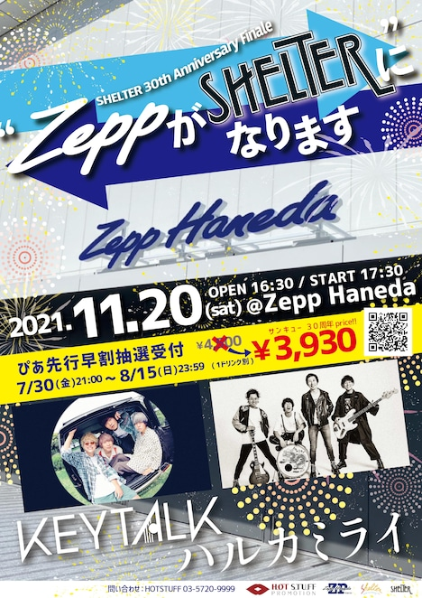 """「SHELTER 30th Anniversary Finale""""ZeppがSHELTERになります""""」フライヤー"""