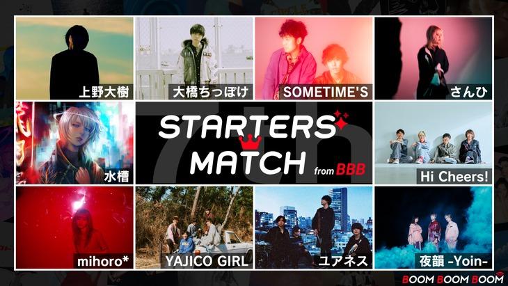 「STARTERS MATCH」告知画像