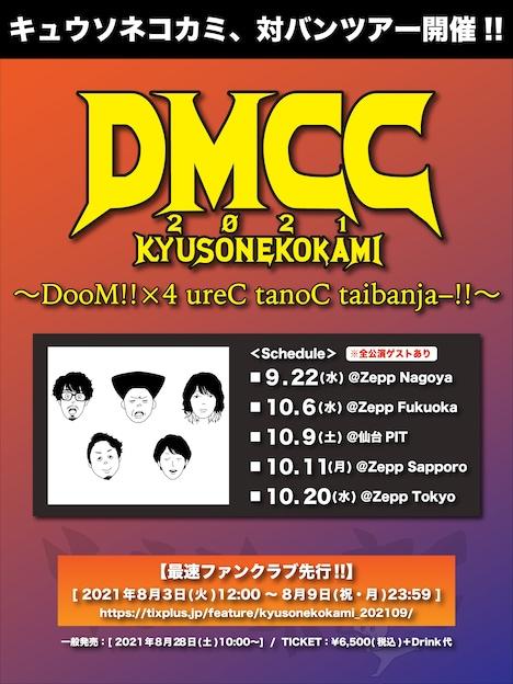 「DMCC 2021 ~ DooM!!×4 ureC tanoC taibanjaー!! ~」告知画像