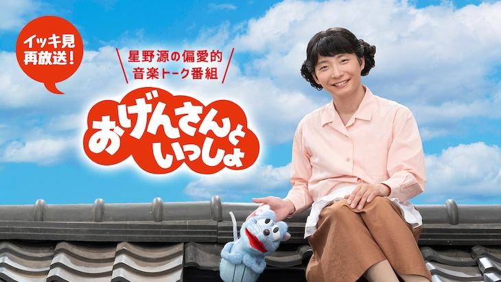 NHK総合「星野源『おげんさんといっしょ』イッキ見再放送」ビジュアル