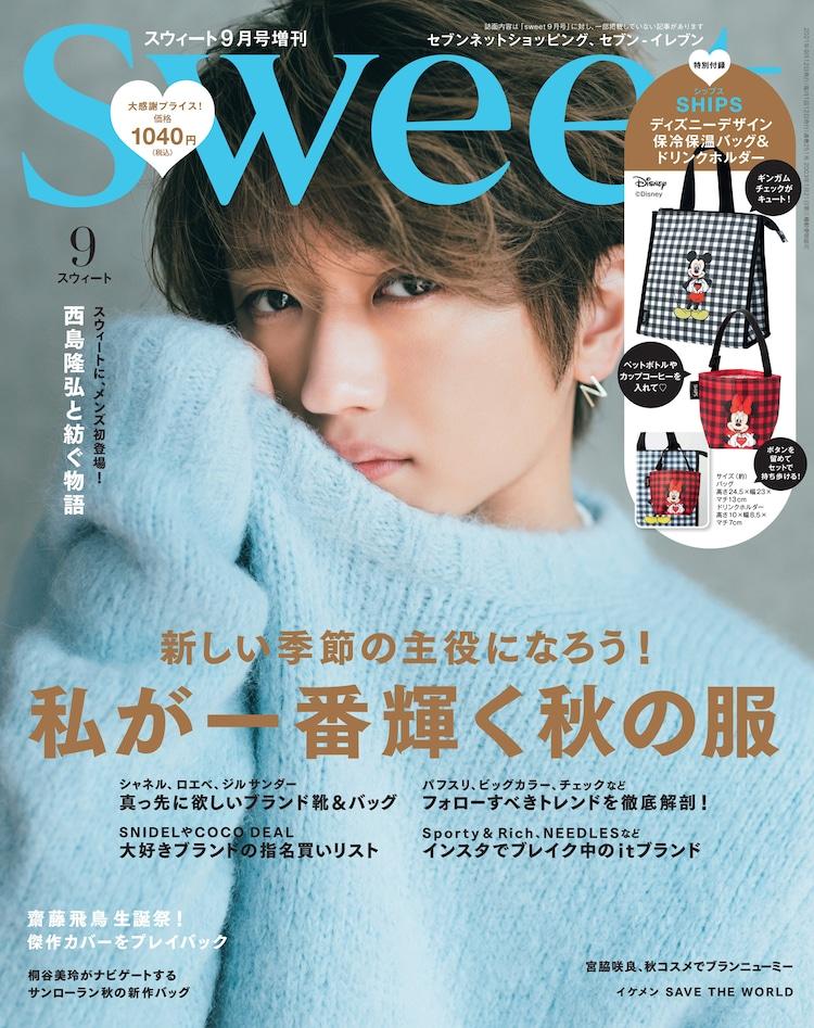 「sweet」9月号増刊(宝島社)表紙