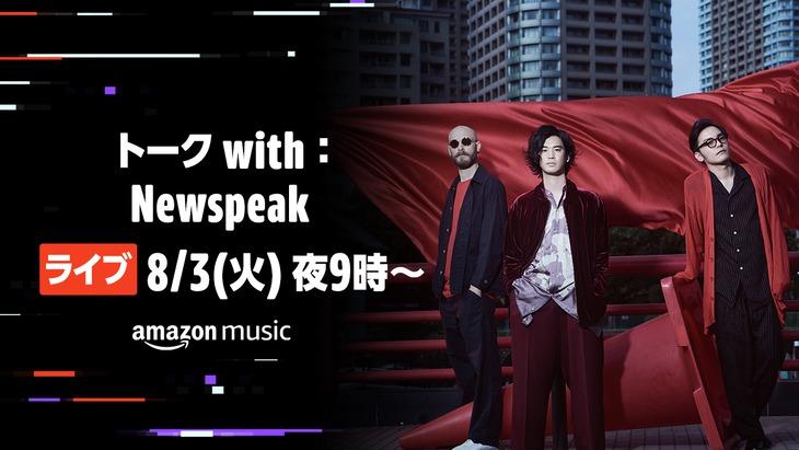 「トーク with : Newspeak」告知ビジュアル