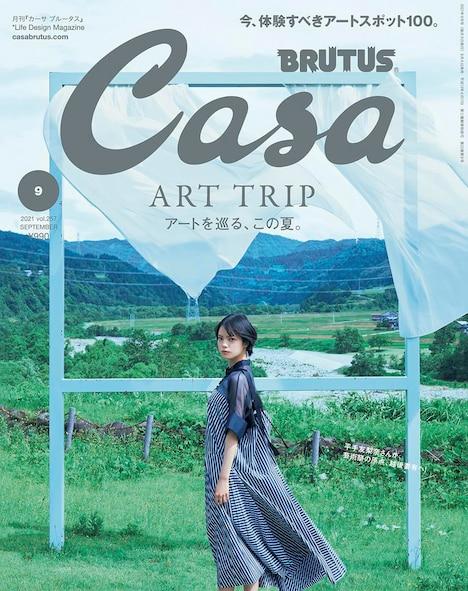「Casa BRUTUS」2021年9月号表紙 (c)マガジンハウス