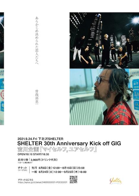 「SHELTER 30th Anniversary Kick off GIG 宮川企画『マイセルフ,ユアセルフ』」告知ビジュアル