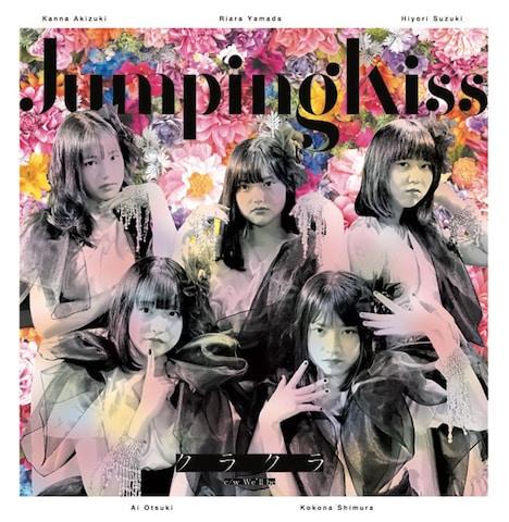 Jumping Kiss「クラクラ」ジャケット