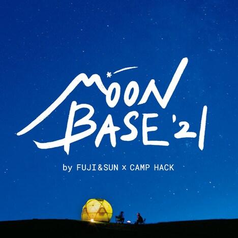 「MOON BASE '21」ビジュアル