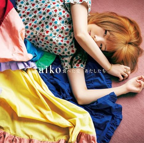 aiko「食べた愛 / あたしたち」初回限定盤ジャケット
