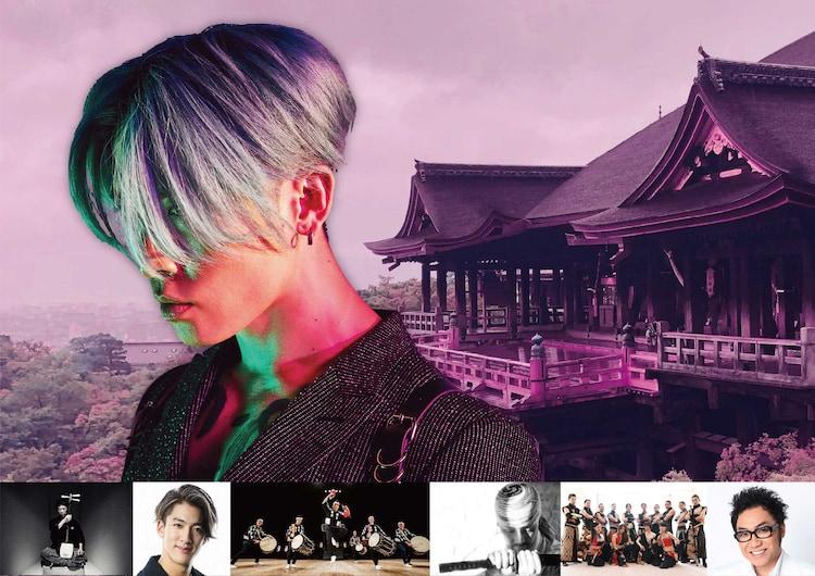 「MIYAVI Virtual Live in 京都・清水寺」ゲストに尾上右近・鼓童ら