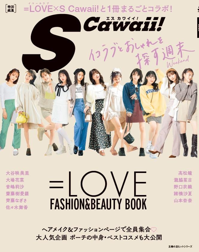 「S Cawaii!特別編集 =LOVE FASHION&BEAUTY BOOK」表紙