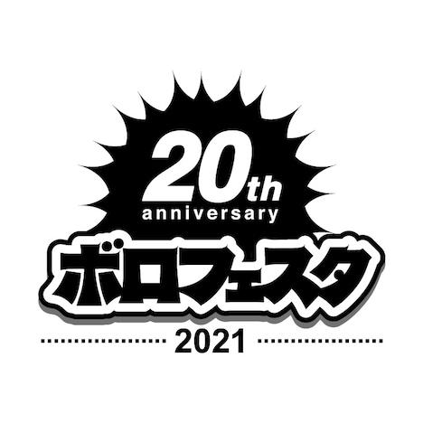 「ボロフェスタ2021 ~20th anniversary~」ロゴ