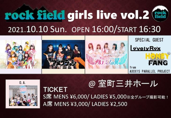 「rock field girls live vol.2」告知画像