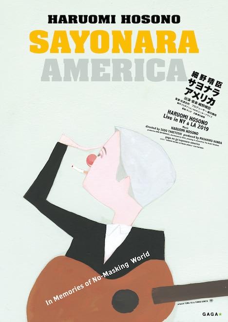 """映画「SAYONARA AMERICA」ポスタービジュアル (c)2021""""HARUOMIHOSONO SAYONARA AMERICA""""FILM PARTNERS ARTWORK TOWA TEI & TOMOO GOKITA"""