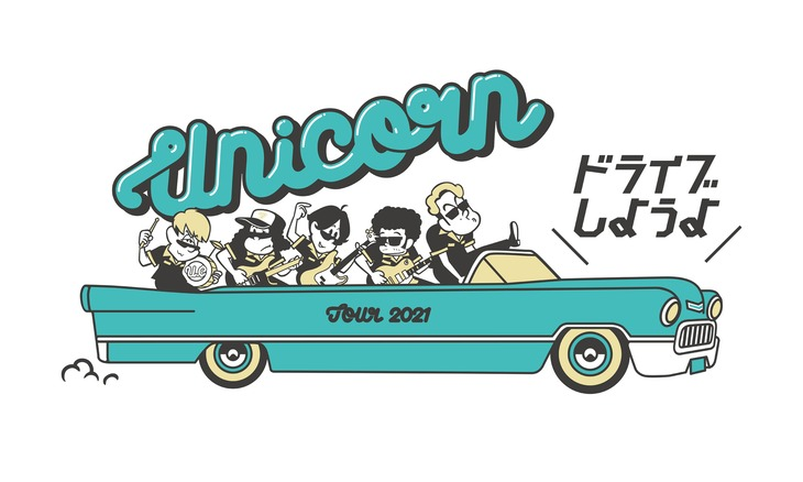 「ユニコーンツアー2021『ドライブしようよ』」ロゴ
