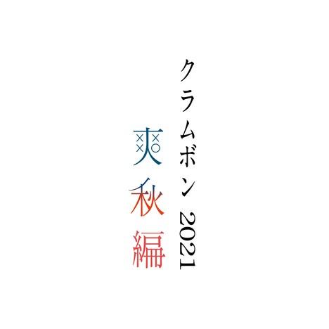 """「クラムボン2021 """"爽秋編""""」キービジュアル"""