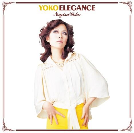 渚ようこ「YOKO ELEGANCE(渚ようこの華麗なる世界)」アナログ盤ジャケット