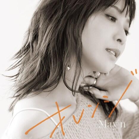May'n「オレンジ」初回限定盤ジャケット