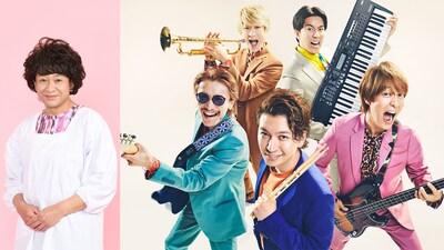 関ジャニ∞「サムライカアサン」主題歌担当、城島茂が楽曲提供「TOKIO以外に曲を書いたのが初めて」