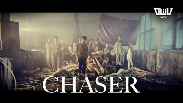 OWV「CHASER」ミュージックビデオのワンシーン。