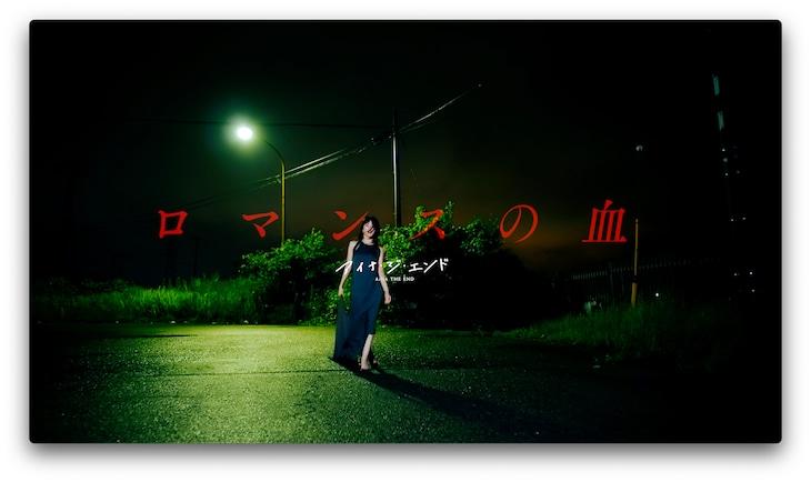 アイナ・ジ・エンド「ロマンスの血」ミュージックビデオより。