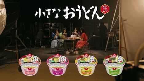 TEAM SHACHI出演の寿がきや食品「小さなおうどん いちばんのこだわり篇」CMより。
