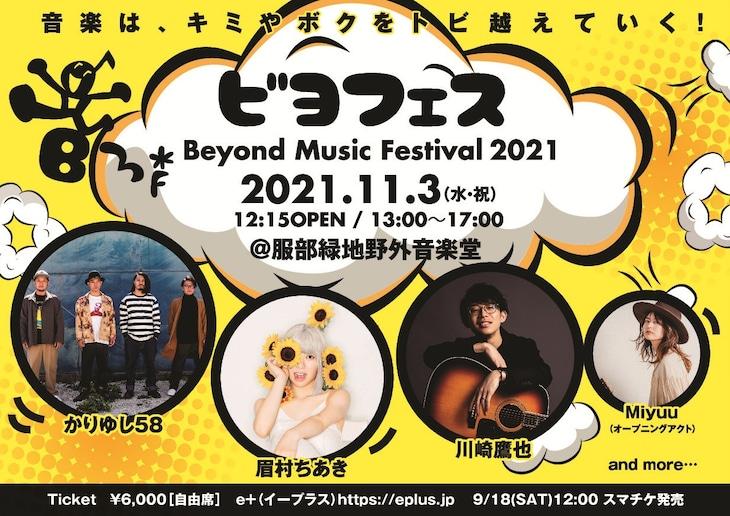 「Beyond Music Festival 2021」ビジュアル