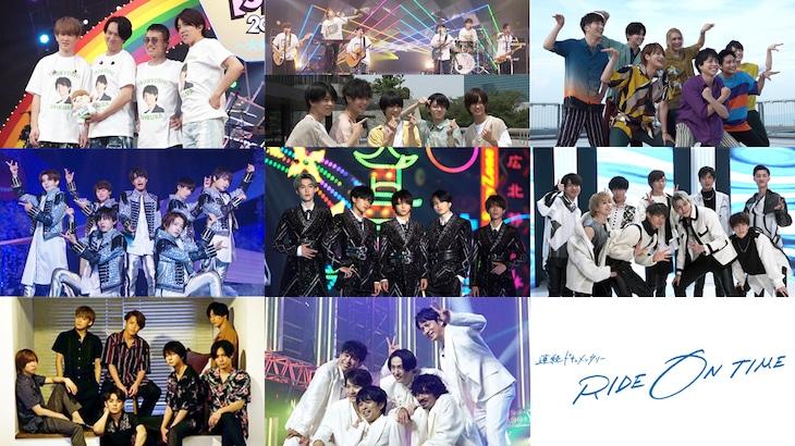 左上から関ジャニ∞、Aぇ!group、Lilかんさい、ジャニーズWEST、なにわ男子、Sexy Zone、Snow Man、Travis Japan、V6。(c)フジテレビ