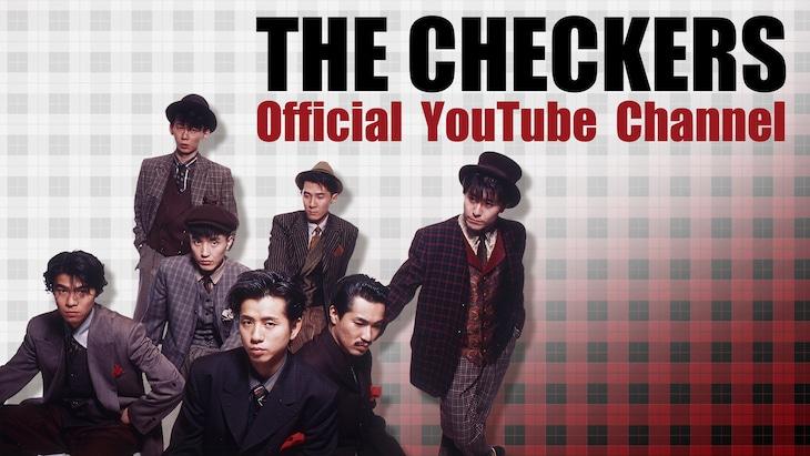 チェッカーズYouTube公式チャンネル バナー