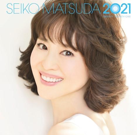 松田聖子「SEIKO MATSUDA 2021」初回限定盤ジャケット