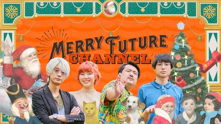 「三越伊勢丹 メリー・フューチャー チャンネル」より。