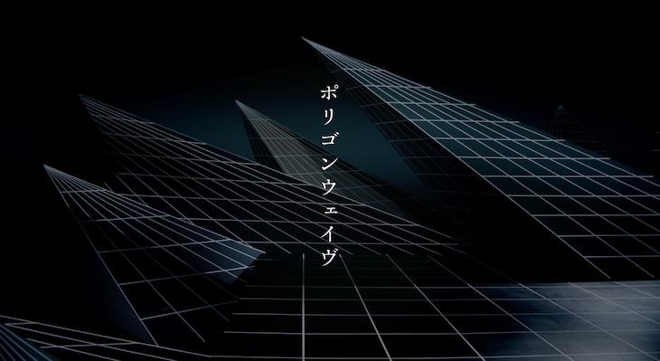 Perfume「ポリゴンウェイヴ」ミュージックビデオより