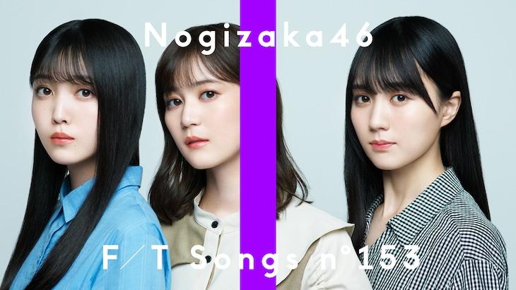 「乃木坂46 - やさしいだけなら / THE FIRST TAKE」より。