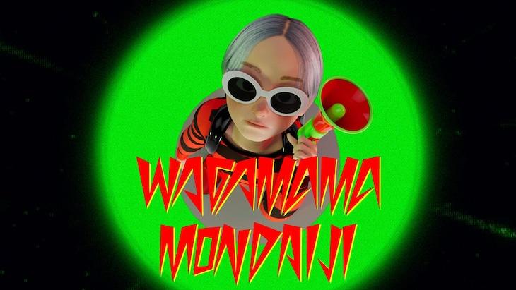 Novel Core「WAGAMAMA MONDAIJI」ミュージックビデオより。