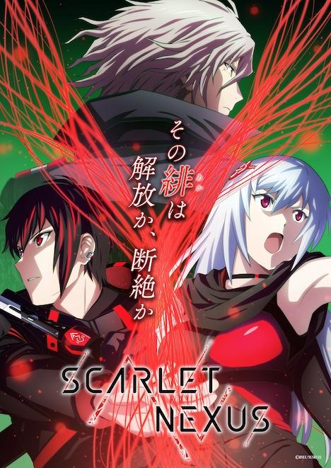 テレビアニメ「SCARLET NEXUS」第2クールキービジュアル SCARLET NEXUSTM & (c)BANDAI NAMCO Entertainment Inc.