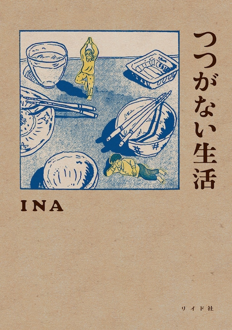 INA「つつがない生活」書影