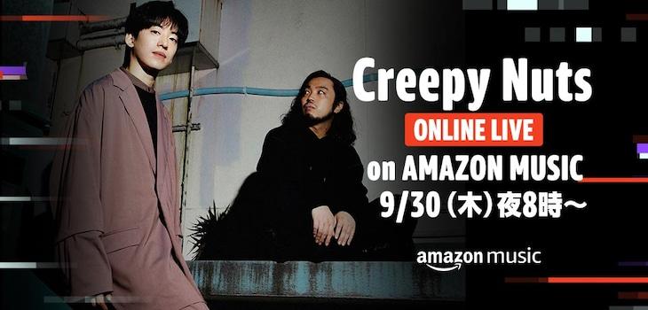 「Creepy Nuts ONLINE LIVE on AMAZON MUSIC」ビジュアル