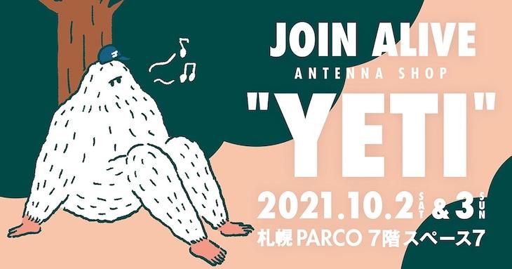 """「JOIN ALIVE Antenna shop """"YETI(イエティ)""""」ビジュアル"""