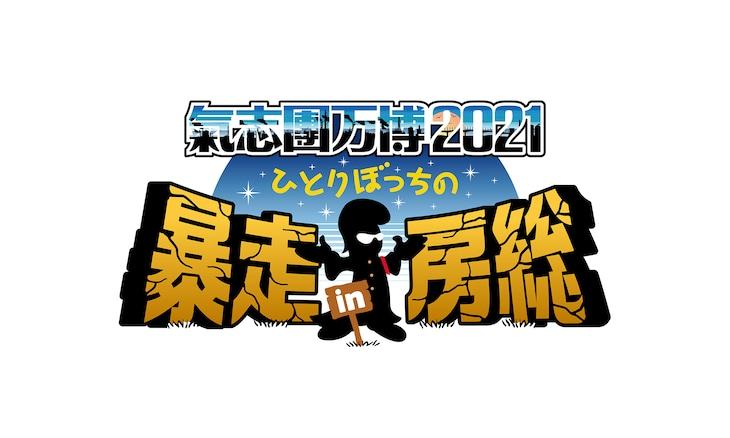 「氣志團万博2021 ~ひとりぼっちの暴走 in 房総~」ロゴ