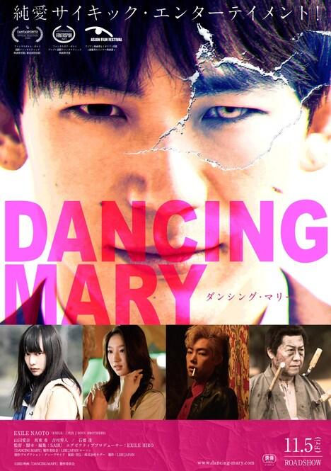 「ダンシング・マリー」ポスタービジュアル (c)2021 映画「DANCING MARY」製作委員会